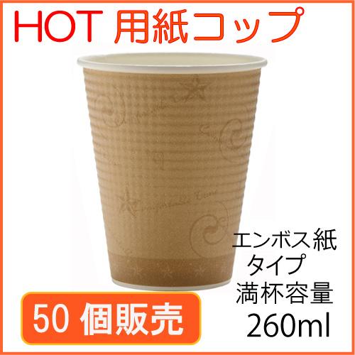 ★断熱紙コップ(SMP-260E)コンフォート 50個