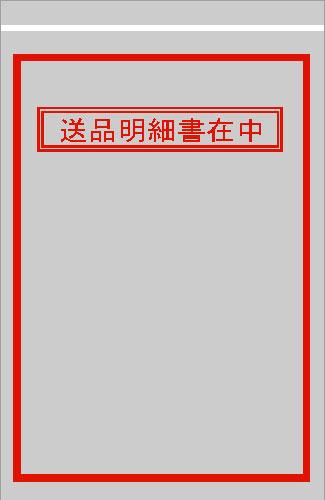 デリバリーパック(L-300)送品明細書在中2000枚 (120x160+10mm)