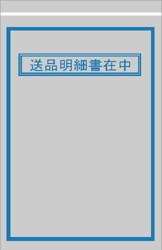 デリバリーパック(L-400)送品明細書在中2000枚 (120x185+10mm)