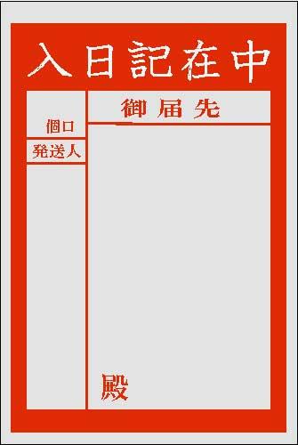 PE紙のり付袋(L-800C)入日記在中 2000枚