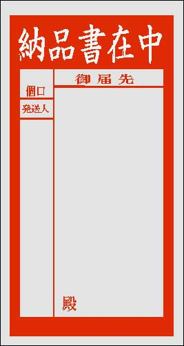 PE紙のり付袋(L-900)納品書在中 2000枚