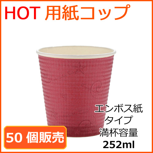 ★断熱紙コップ(SMP-250E)コンフォート 50個