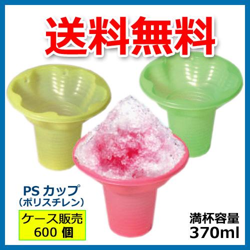 かき氷 PSフラワーカップ(3色アソート) 600個(カキ氷カップ)