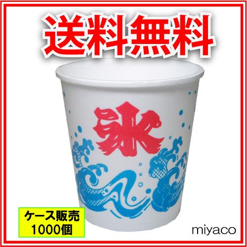 かき氷カップ(発泡)(A-250)波氷 1000個(カキ氷カップ)