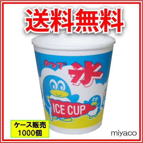 かき氷カップ(発泡)(A-250)アベペンギン 1000個(カキ氷カップ)