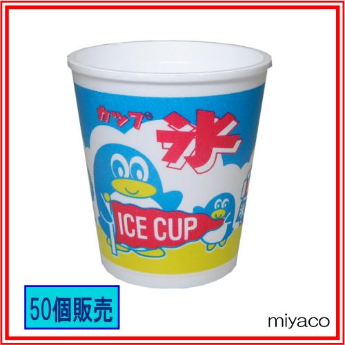 ★かき氷カップ(発泡)(A-250)アベペンギン 50個(カキ氷カップ)