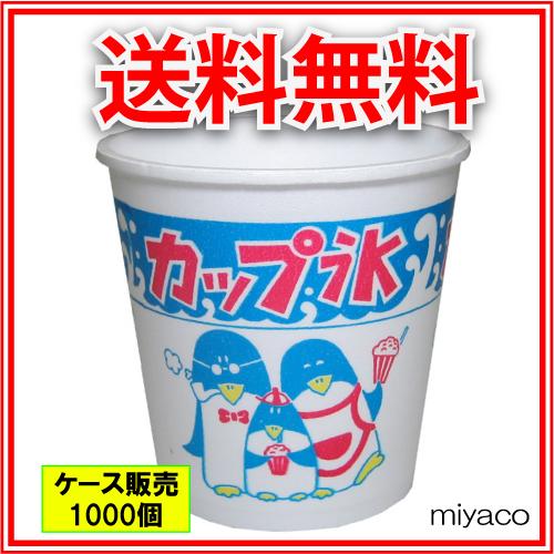 かき氷カップ(発泡)(A-350)親子ペンギン 1000個(カキ氷カップ)