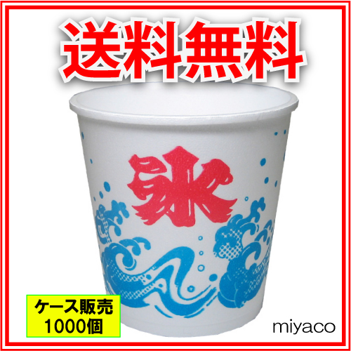かき氷カップ(発泡)(A-350)波氷 1000個(カキ氷カップ)