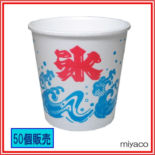 ★かき氷カップ(発泡)(A-350)波氷 50個(カキ氷カップ)