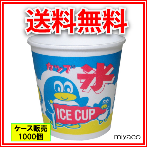 かき氷カップ(発泡)(A-350)アベペンギン 1000個(カキ氷カップ)