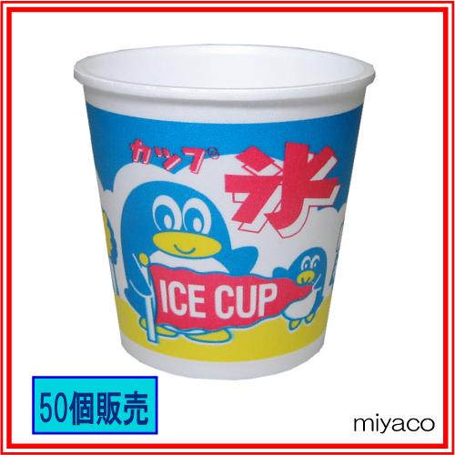 ★かき氷カップ(発泡)(A-350)アベペンギン 50個(カキ氷カップ)