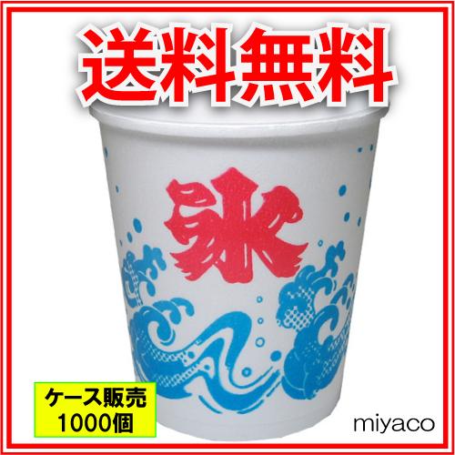 かき氷カップ(発泡)(A-450)波氷 1000個(カキ氷カップ)