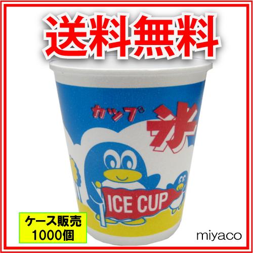 かき氷カップ(発泡)(A-450)アベペンギン 1000個(カキ氷カップ)