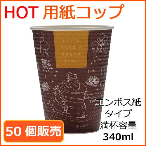 ★断熱紙コップ(SMP-340E)ブレイクタイム 50個