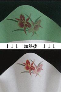 ★絵鍋(グリーン)カトレア 250枚