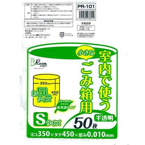 室内用ごみ袋(S) 0.01×350×450mm 3000枚