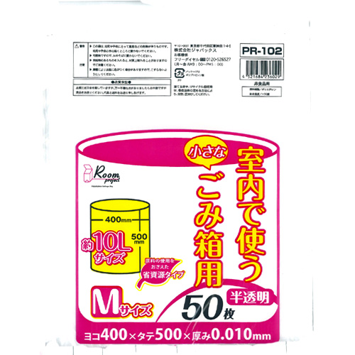 室内用ごみ袋(M) 0.01×400×500mm 3000枚