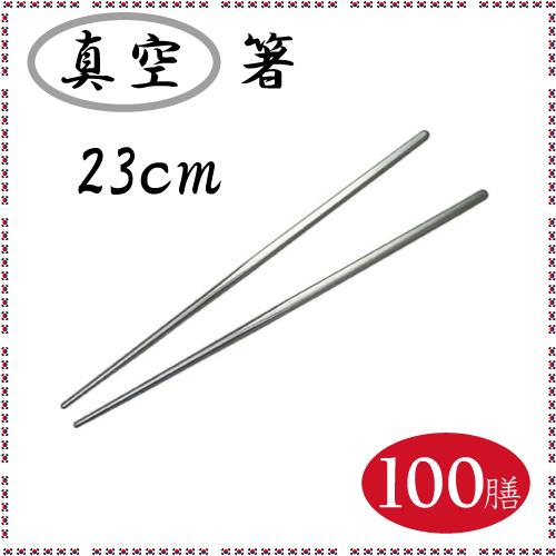 ステンレス箸 23cm 100膳
