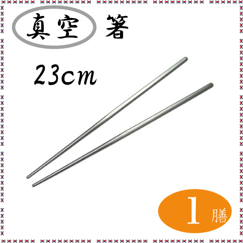 ★ステンレス箸 23cm