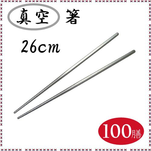 ステンレス箸 26cm 100膳