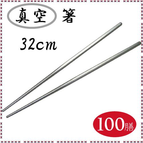 ステンレス箸 32cm 100膳