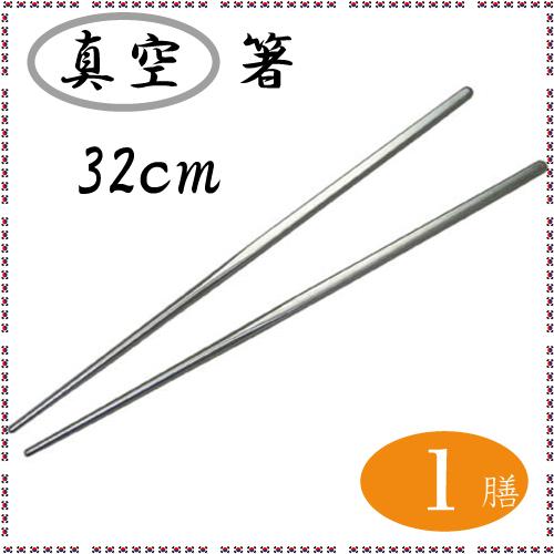 ★ステンレス箸 32cm