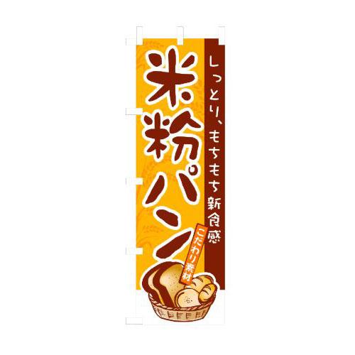 のぼり 3252 米粉パン
