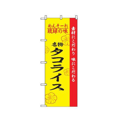 のぼり 2472 琉球の味タコライス