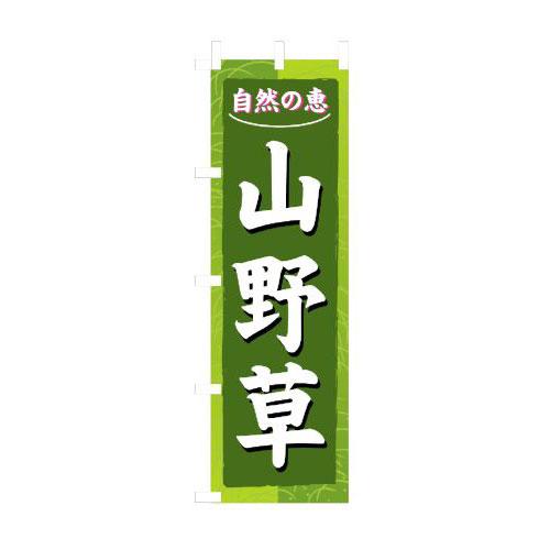 のぼり 3247 山野草