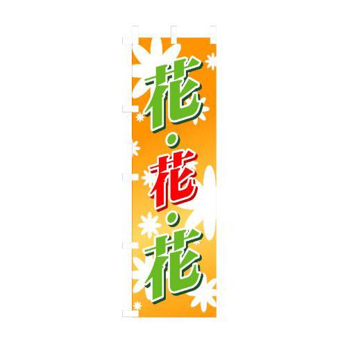のぼり 3300 花花花(オレンジバック)