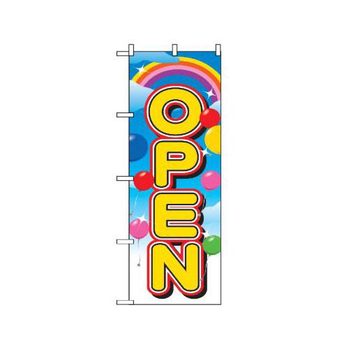 のぼり 2937 オープン