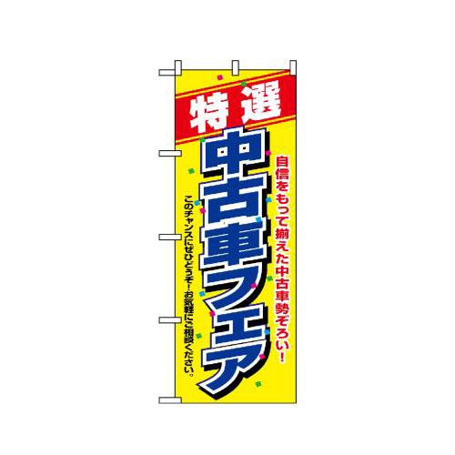 のぼり 1480 特選 中古車フェア