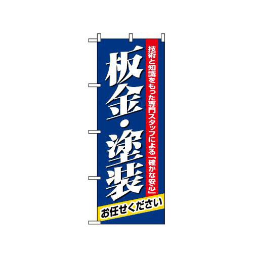のぼり 1487 板金・塗装