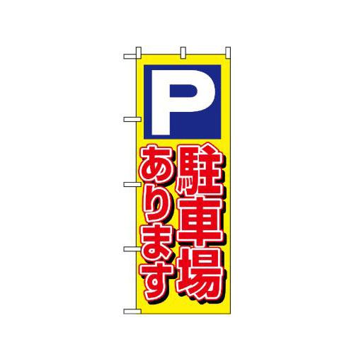 のぼり 1513 P駐車場あります 黄