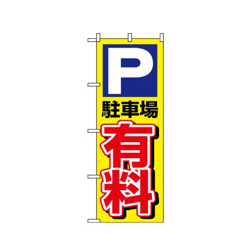 のぼり 1514 P駐車場有料