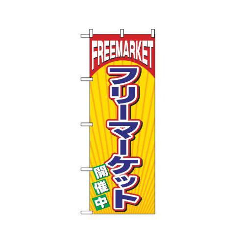 のぼり 2853 フリーマーケット