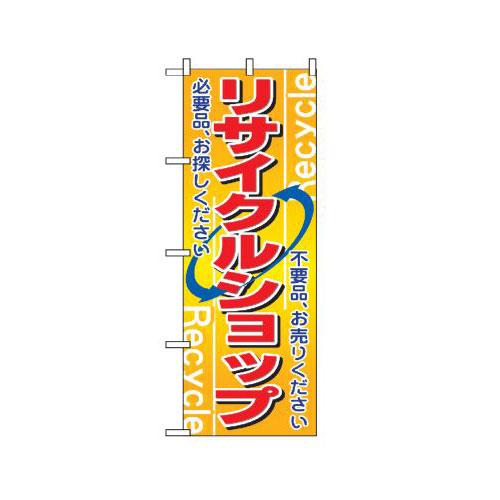 のぼり 2746 リサイクルショップ
