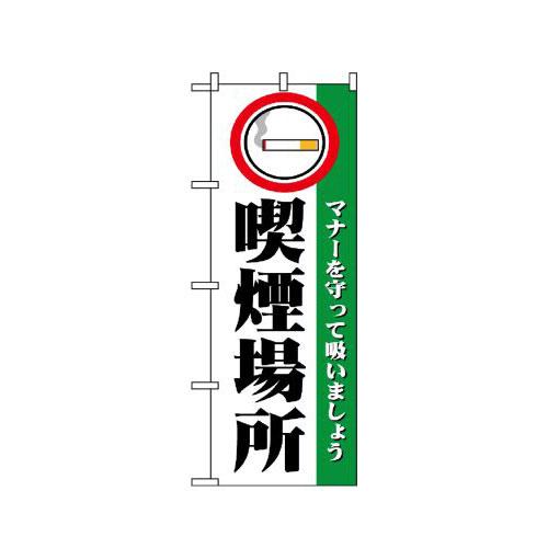 のぼり 1359 喫煙場所
