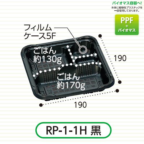 弁当容器(RP-1-1H 黒) 600枚
