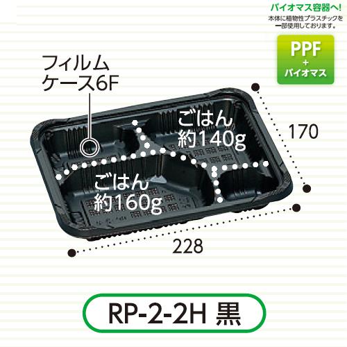 弁当容器(RP-2-2H 黒) 600枚