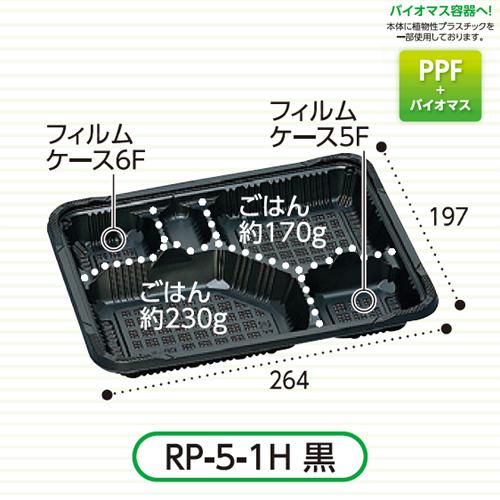 弁当容器(RP-5-1H 黒) 600枚