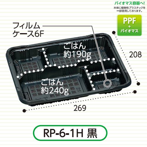 弁当容器(RP-6-1H 黒) 600枚