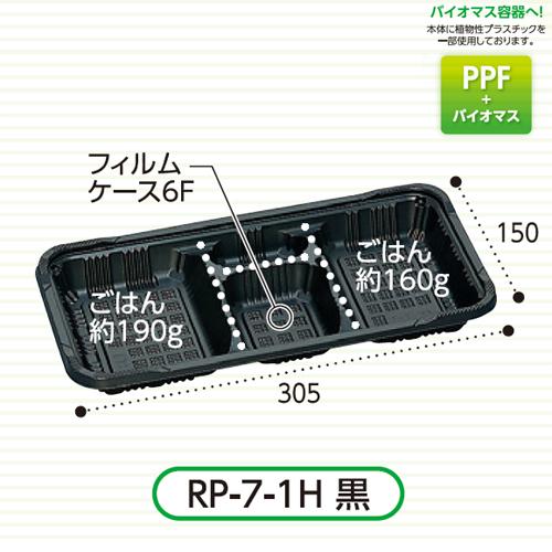 弁当容器(RP-7-1H 黒) 600枚