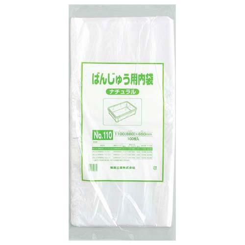ばんじゅう袋(No.110 ナチュラル) 600枚