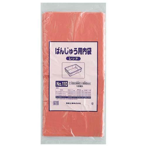 ばんじゅう袋(No.110 レッド) 600枚