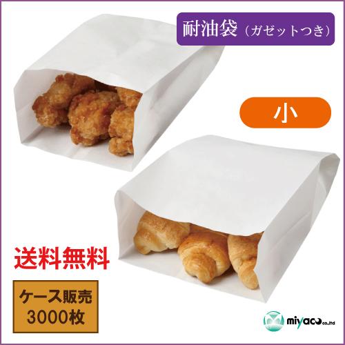 ニュー耐油袋 G-小 3000枚