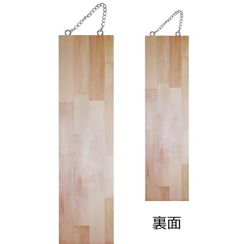 木製サイン特大 2622 無地