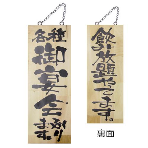 木製サイン中 5810 各種宴会承ります。