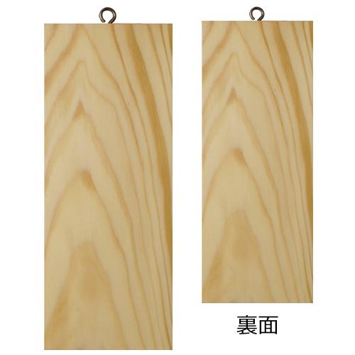 木製サイン小/縦 2619 無地