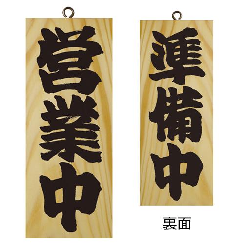 木製サイン小/縦 7621 営業中